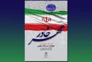 «مهر خاور» با صدای سالار عقیلی منتشر شد