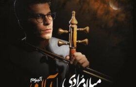 نخستین آلبوم رسمی میلاد مرادی با نام «آبان» منتشر شد