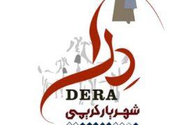 آلبوم «دِرا» به آهنگسازی مسعود موسوی و آواز شهریار کریمی منتشر شد