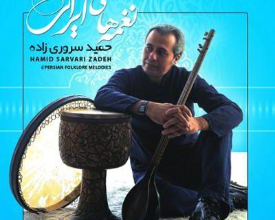 آلبوم «نغمه های ایرانی۲» از حمید سروری زاده منتشر شد