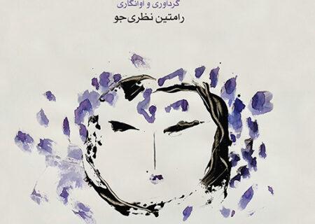 «تصنیف های ابوالحسن صبا» کتاب شد