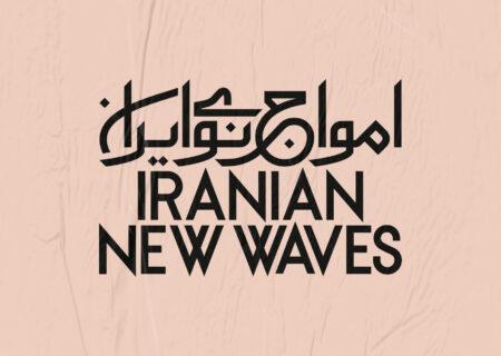 آلبوم اول پروژه «امواج نوی ایران» منتشر میشود