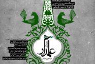 پوستر موسیقی نمایش «علمدار» منتشر شد