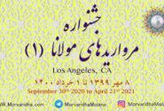 فراخوان نخستین جشنواره «مرواریدهای مولانا» منتشر شد
