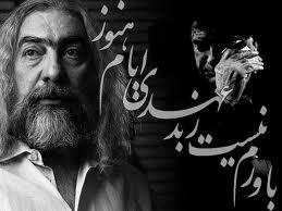 محمدرضا شجریان: من مرگ هنرمندی چنین را باور ندارم