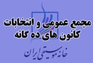 تاریخ و محل برگزاری انتخابات ده گانه خانه موسیقی اعلام شد
