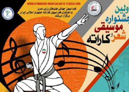 نخستین جشنواره موسیقی و شعر کاراته برگزار می شود