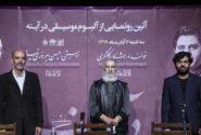 آیین رونمایی آلبوم «درآینه» در حوزه هنری برگزار شد