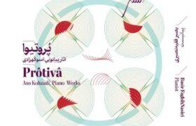 نخستین اثر رسمی آسو کهزادی با نام «پُروتیوا» منتشر شد