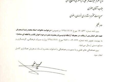 پاسخ رییس دفتر رییس جمهور به درخواست خانواده استاد شجریان