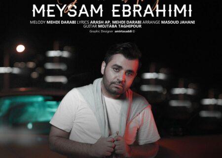 آهنگ جدید میثم ابراهیمی با نام «جامون عوض» را دانلود کنید
