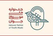 جشنواره جوان به کار خود پایان داد/ اختتامیه آنلاین