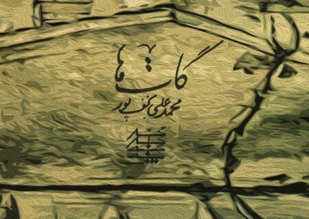 آلبوم موسیقی «گاتها» منتشر شد