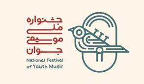 راهیافتگان مرحله نهایی «حفظ ردیف» جشنواره موسیقی جوان معرفی شدند