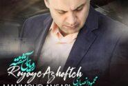 محمود انصاری «رویای آشفته» را برای «عشق نیکان» خواند