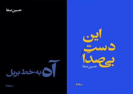 دو مجموعه شعر سپید و غزل مدرن از حسین صفا منتشر شد