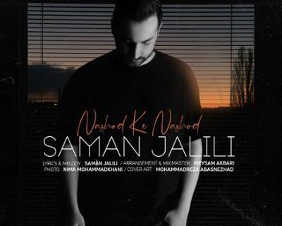 آهنگ جدید سامان جلیلی با نام نشد که نشد را دانلود کنید