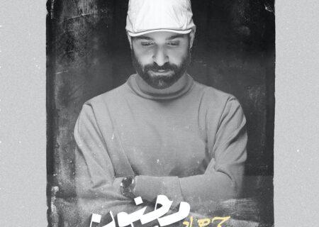 آهنگی جدید از حمید هیراد منتشر شد