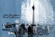 انتشار عمومی آلبوم «سمفونی تهران»