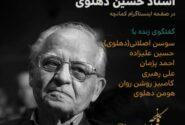بزرگداشت حسین دهلوی آنلاین برگزار میشود