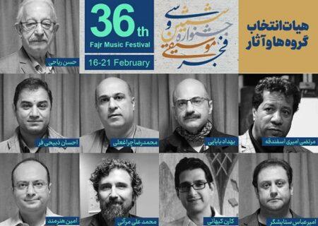 اعضای هیئت انتخاب سیوششمین جشنوارۀ موسیقی فجر معرفی شدند