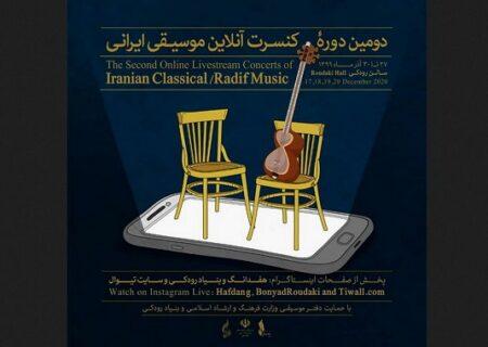 جدول اجراهای دوره دوم کنسرت های آنلاین موسیقی ایرانی منتشر شد