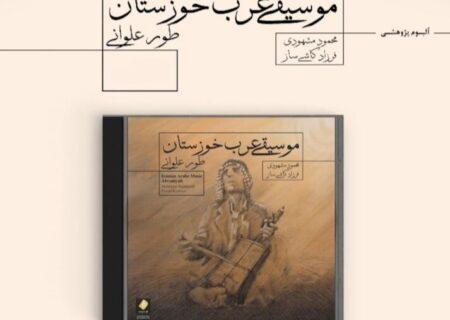 نخستین آلبوم رسمی موسیقی محلی اعراب خوزستان منتشر شد