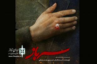 قطعه «حالا که می روی» با صدای محمد معتمدی، پایان بخش مستند-نمایش سرباز