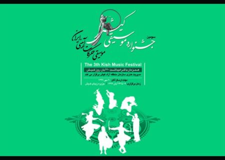 اسامی گروه های منتخب جشنواره موسیقی کیش اعلام شد