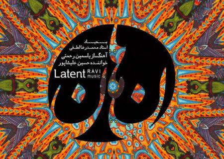 آلبوم نهان از یاسمین رحمتی و آواز حسین علیشاپور منتشر شد