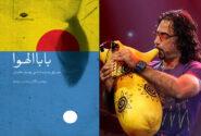 چاپ و انتشار کتاب محسن شریفیان درباره موسیقی و مردم بومی کیش