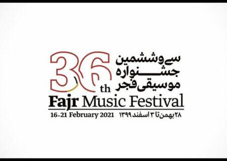 مهلت ثبت نام در بخش غیررقابتی جشنواره موسیقی فجر تمام شد