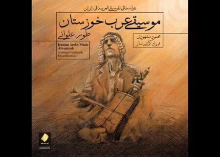 شرح یک قصه به زبان موسیقی اعراب خوزستان
