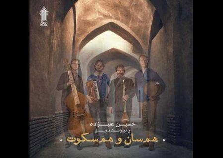 انتشار «همسان و هم سکوت» حسین علیزاده