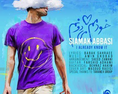 آهنگ جدید سیامک عباسی با نام «خودمم می دونم» آماده شنیدن است