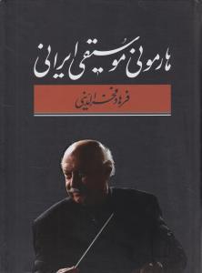 چاپ سوم «هارمونی موسیقی ایرانی» منتشر شد