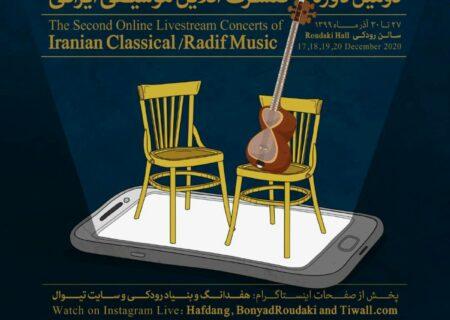 دومین دوره کنسرتهای آنلاین موسیقی ایرانی برگزار می شود