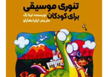 کتاب «تئوری موسیقی برای کودکان» منتشر شد