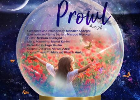 اولین اثر رسمی از دختر آهنگساز ایرانی در سبک «نیو ِایج» منتشر شد