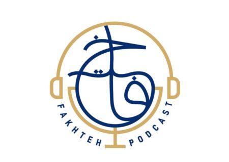 قسمت ۱ و ۲ پادکست «فاخته» از موسیقی ایرانیان منتشر شد | تلاش برای شناخت بیشتر موسیقی ایران
