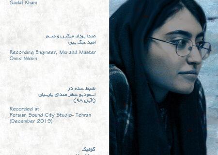 آلبوم «یک قدم در آب» از صدف خانی منتشر شد