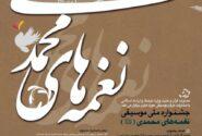 حمایت علمی و مالی از ده اثر موسیقایی پیرامون پیامبر اکرم(ص)