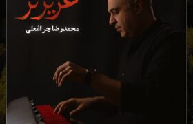 آهنگ جدید محمدرضا چراغعلی با نام «عزیزتر» منتشر شد