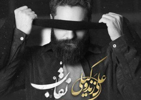 آهنگ جدید علی زندوکیلی با نام نقاب منتشر شد