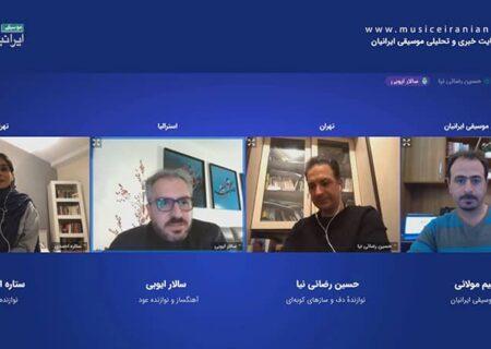 گپ و گفت موسیقی ایرانیان با سالار ایوبی، حسین رضایینیا و ستاره احمدی /قسمت۱