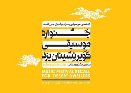 جزئیات جشنواره موسیقی کویرنشینان یزد تشریح شد