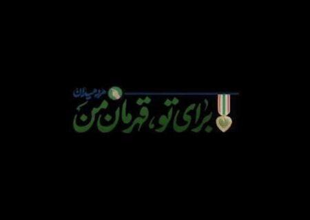 نماهنگ «فصل پریشانی» با صدای علی زند وکیلی منتشر شد