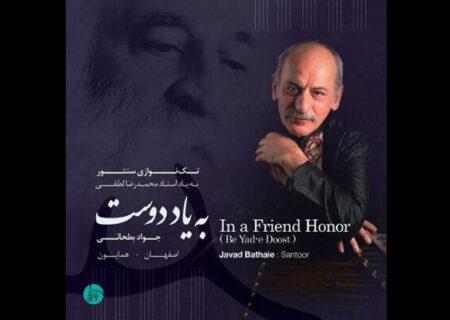 آلبوم «به یاد دوست» از جواد بطحایی منتشر شد