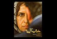 حسین علیزاده آهنگساز موسیقی «خورشید آن ماه» شد