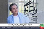 نقد و بررسی قطعه «دلتنگی» از امیر تاجیک